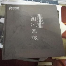 江苏移动电话充值卡 国风画魂 珍藏册 2003年纪念版( 内有23张卡)