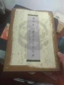 中国历代书画名家大辞典