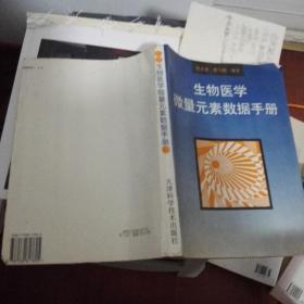 生物医学微量元素数据手册