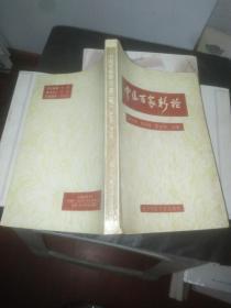 中医百家新论 第二集