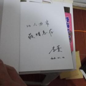 做人做事看德胜【作者签名】