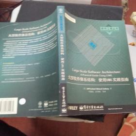 大型软件体系结构:使用UML实践指南