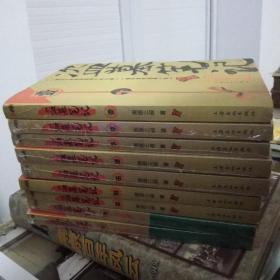 盗墓笔记全集 全7册+大结局上下一共9本