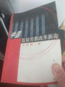 中国监狱劳教改革新论