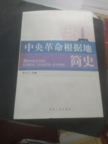 中央革命根据地简史