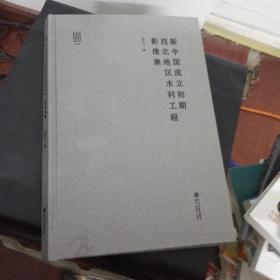 新中国成立初期西北地区水利工程影像集(