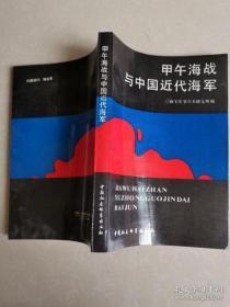 甲午海战与中国近代海军