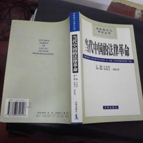 当代中国的法律革命