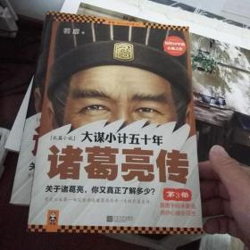 大谋小计五十年:诸葛亮传 第3部:霹雳手段诛豪强,菩萨心肠安民生  两册售