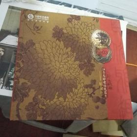 2003江苏移动电话充值卡珍藏册纪念版 民间雅趣