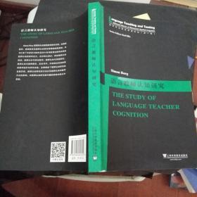 世界知名语言学家论丛(第一辑):语言教师认知研究