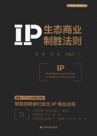 IP生态商业制胜法则.
