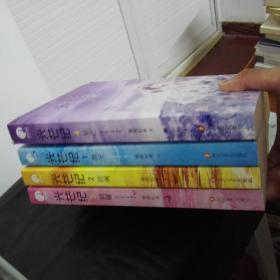 光芒纪(全四册)