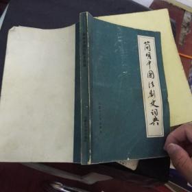 简明中国法制史词典