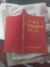 无产阶级文化大革命胜利万岁政策汇集(二)