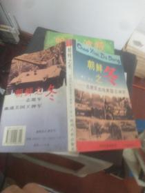 朝鲜之冬——志愿军血战美国王牌军
