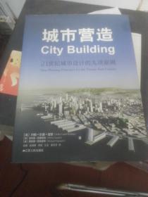 城市营造:21世纪城市设计的九项原则