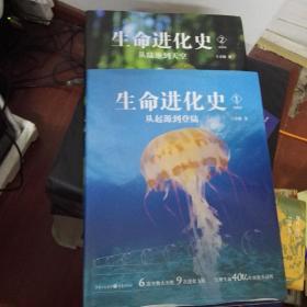 生命进化史三部曲 从起源到登陆+从陆地到天空 两册售