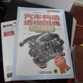 汽车构造透视图典:汽车构造透视图典·发动机与变速器