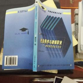 中国法学博士文丛-社会秩序与律师职业-律师角色的社会