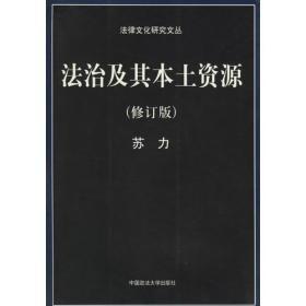 法治及其本土资源 修订版