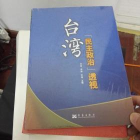 """台湾"""" 民主政治"""" 透视"""