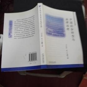 中国社会转型与法律治理