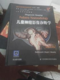 儿童神经影像诊断学(原著第2版)