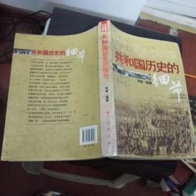 共和国历史的细节