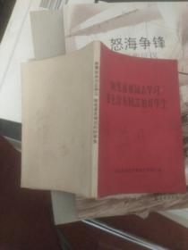 向焦裕禄同志学习做毛泽东同志的好学生