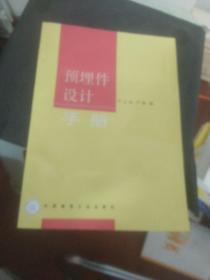 预埋件设计手册