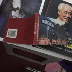 血战台儿庄【连环画】