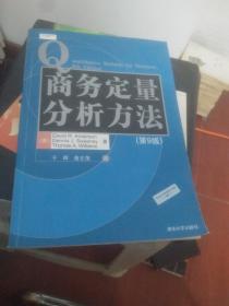商务定量分析方法(第9版)