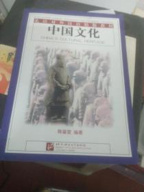 北语对外汉语精版教材:中国文化