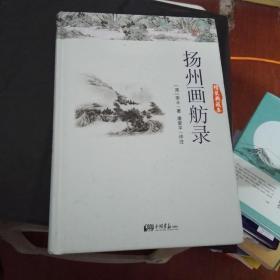 扬州画舫录(精装典藏本)