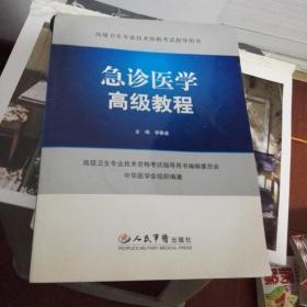 高级卫生专业技术资格考试指导用书:急诊医学高级教程