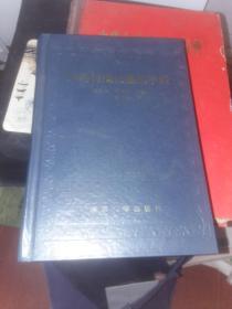 中药材理化鉴别手册