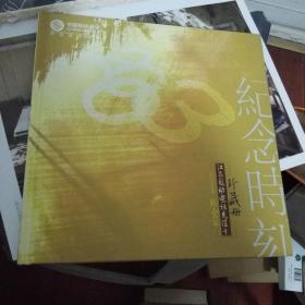 2003江苏移动电话充值卡珍藏册纪念版 纪念时刻
