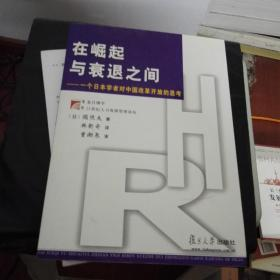 在崛起与衰退之间:一个日本学者对中国改革开放的思考