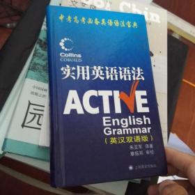 柯林斯实用英语语法(英汉双语)