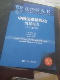 中国法院信息化发展报告 No.3(2019) 2019版