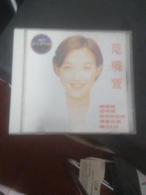 范晓萱CD(盒装)