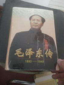 毛泽东传(1893-1949)精装大厚册
