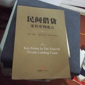 民间借贷案件审判要点