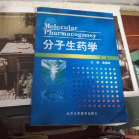 分子生药学(第二版)