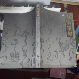书法篆刻(第二版 ).