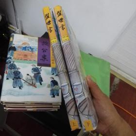 中国古典名著珍藏本型世言(上下册)