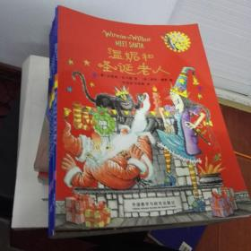 温妮女巫魔法绘本 全17册