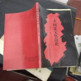 中国法文化散论