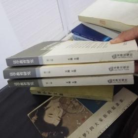法学教育研究 全三卷